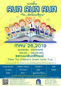 "Mini marathon ""RUN RUN RUN"" Run For Child Event"