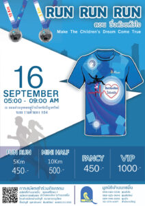 "Mini marathon ""RUN RUN RUN"" Run with heart event"
